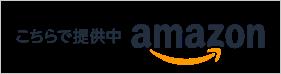 Amazonで購入